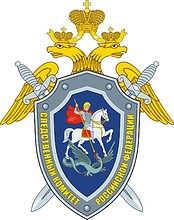 Russian Investigative Committee, emblem