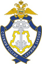 МВД РФ, нагрудный знак Главного управления вневедомственной охраны (ГУВО)