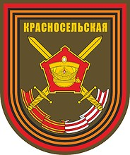 Russian 138th Motorized Infantry Brigade, sleeve insignia