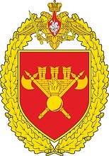 Russian 154th Commandant Regiment, badge