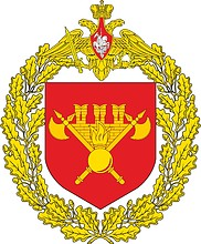 Russian 154th Commandant Regiment, large emblem