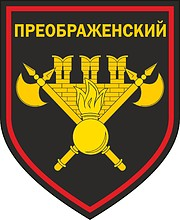 Russian 154th Commandant Regiment, sleeve insignia