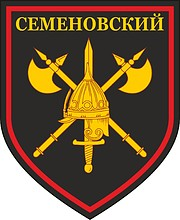 Russian 1st Infantry Regiment, sleeve insignia