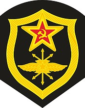 USSR Military Communication Troops, sleeve insignia
