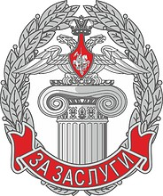 Culture Directorate of the Russian Ministry of Defence, merit insignia