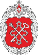 Communal Services Department of the Russian Ministry of Defense, badge