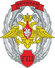 Russian General Staff, veteran badge