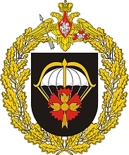 Russian 2nd Special Forces Brigade, large emblem