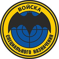 Russian Military Special Troops, sleeve insignia (1993)