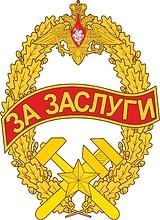 Russian Military Topographic Service, merit insignia