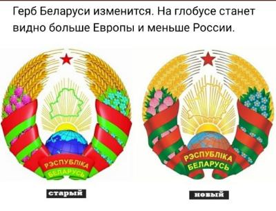 Проект изменений в гербе Беларуси, 2020 г.