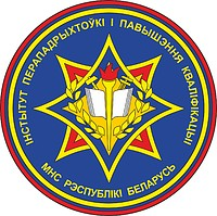 Векторный клипарт: Институт переподготовки и повышения квалификации МЧС Беларуси, нарукавный знак