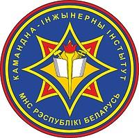 Векторный клипарт: Командно-инженерный институт МЧС Беларуси, нарукавный знак