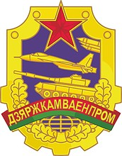 Belarus State Military Industrial Committee, emblem