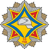 Векторный клипарт: МЧС Беларуси, памятный нагрудный знак 10 лет органам и подразделениям по чрезвычайным ситуациям