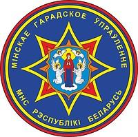Векторный клипарт: Минское городское Управление МЧС Беларуси, нарукавный знак