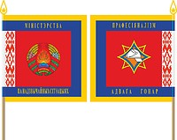 Векторный клипарт: Министерство по чрезвычайным ситуациям (МЧС) Беларуси, знамя