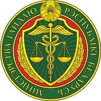 Belarus Trade Ministry, emblem