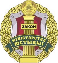 Belarus Ministry of Justice, emblem