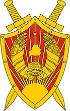 Weißrusslands Staatsanwaltschaft, Emblem