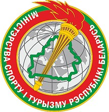 Belarus Ministry of Sports and Tourism, emblem