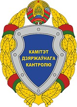 Belarus State Control Committee (KDK), emblem