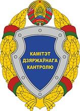 Weißrusslands Komitee für Staatenkontrolle, Emblem