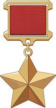 Gold Star medal (USSR, #2)