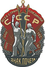 Order of the Badge of Honour (USSR)