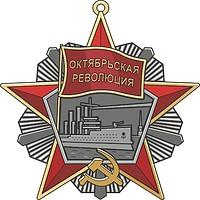 Orden der Oktoberrevolution (UdSSR, #2)