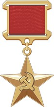 Sickle and Hammer (USSR), medal of the Hero of Socialist Labour (#2)