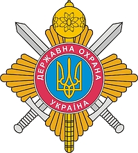 Ukrainian State Security Administration, emblem