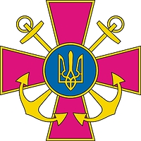Ukrainian Navy, emblem
