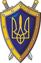 Ukrainische Prokuratur, Emblem