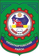 Kizilyurt rayon (Dagestan), coat of arms