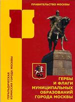 Гербы и флаги муниципальных образований города Москвы, Часть 1
