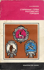 Название издания старинные гербы