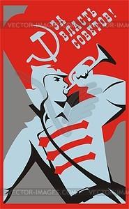 Красная армия изображение в