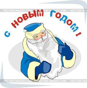 Weihnachtsmann - Clipart
