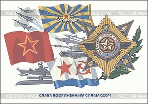 Sowjetisches Militärplakat - Vektor Clip Art