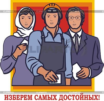 советский клипарт: