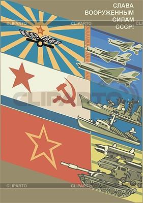 Soviet military poster | 向量插图 |ID 2010830