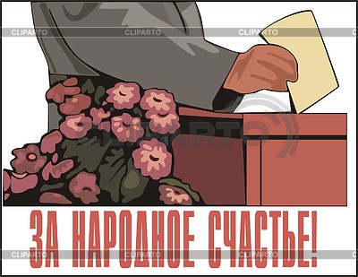 Soviet elections poster | Klipart wektorowy |ID 2012760