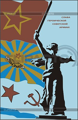 Soviet military poster | Klipart wektorowy |ID 2010841