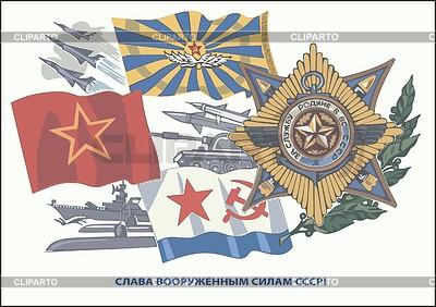 Soviet military poster | Klipart wektorowy |ID 2011012