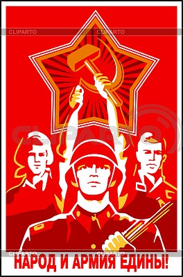 Sowjetisches Plakat   Stock Vektorgrafik  ID 2012677