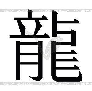 Chinesische Hieroglyphe von Drachen - Stock Vektorgrafik