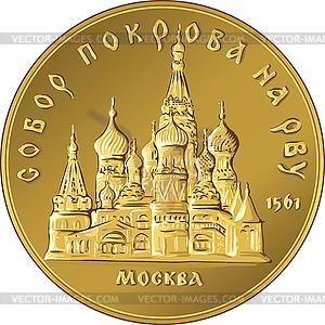 Geld Goldmünze Jahrestag russischen Rubel - Vector-Bild