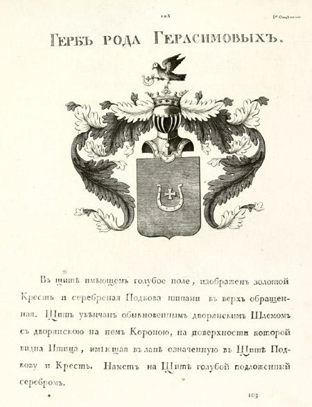 герб ястржембец