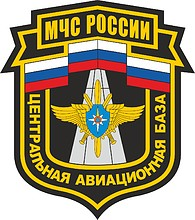 Russian Central Aviation Base of Emergency Situations, sleeve insignia